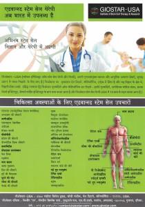 GIOSTAR Hindi Flyer
