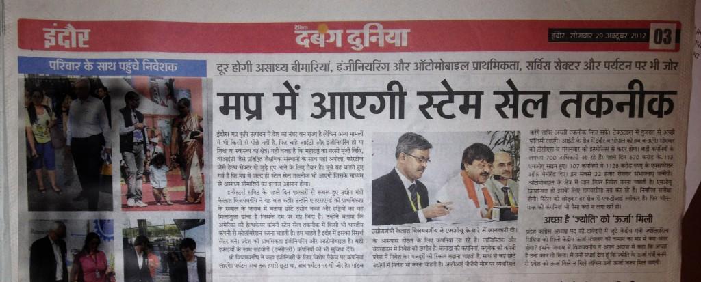 Madhya Pradesh MOU News1